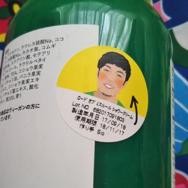 LUSH(ラッシュ)のLUSH ロードオブミスルール 500g コスメ/美容のボディケア(ボディソープ/石鹸)の商品写真