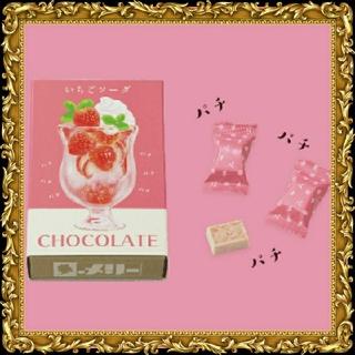 KALDI - メリーチョコレート はじけるキャンディチョコレート・チョコレート菓子 詰め合わせ