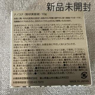 ミズハシホジュドウセイヤク(水橋保寿堂製薬)の新品未開封 ナノコナ 粉状美容液 10g(フェイスパウダー)