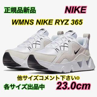 NIKE - 新品 ナイキ 23cm RYZ ライズ 365 レディース ホワイト