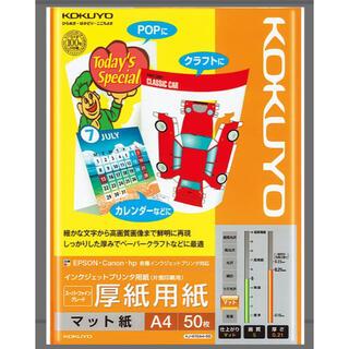 コクヨ(コクヨ)のコクヨ コピー用紙 A4 スーパーファイングレード 厚紙用紙 50枚 【12枚】(オフィス用品一般)