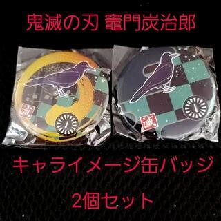 集英社 - 新品☆鬼滅の刃 キャラクターイメージ缶バッジ/竈門炭治郎 市松模様 2個セット