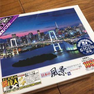 エポック(EPOCH)の1053ピースジグソーパズル 日本の風景 ベイエリアライトアップ東京(その他)