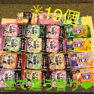 花王 - 【即購入OK❤︎】入浴剤 19個セット
