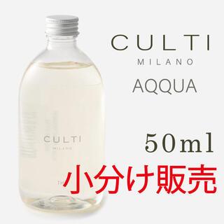 アクタス(ACTUS)のCULTI (クルティ) A (AQQUA) 50ml 小分け販売(アロマディフューザー)