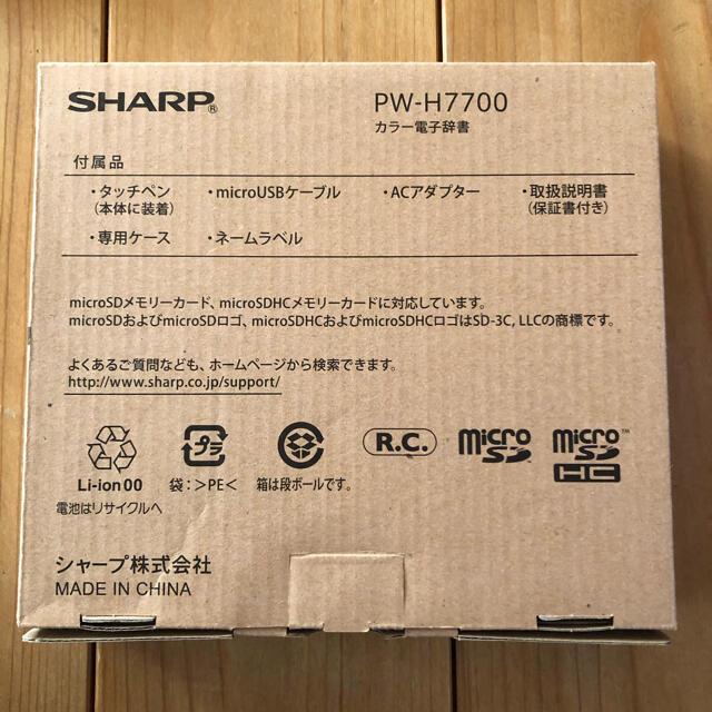 SHARP(シャープ)のシャープ 電子辞書 Brain スマホ/家電/カメラのPC/タブレット(電子ブックリーダー)の商品写真