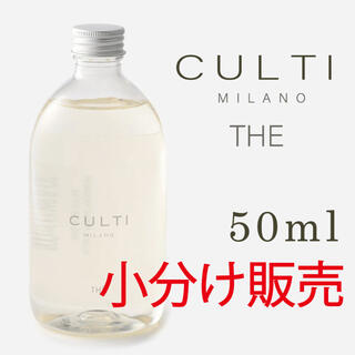 アクタス(ACTUS)のCULTI (クルティ) THE 50ml 小分け販売 (アロマディフューザー)