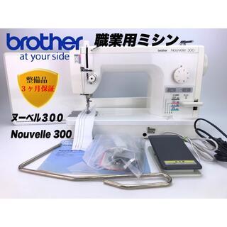 美品 ブラザー 職業用ミシン【ヌーベル300】Nouvelle300