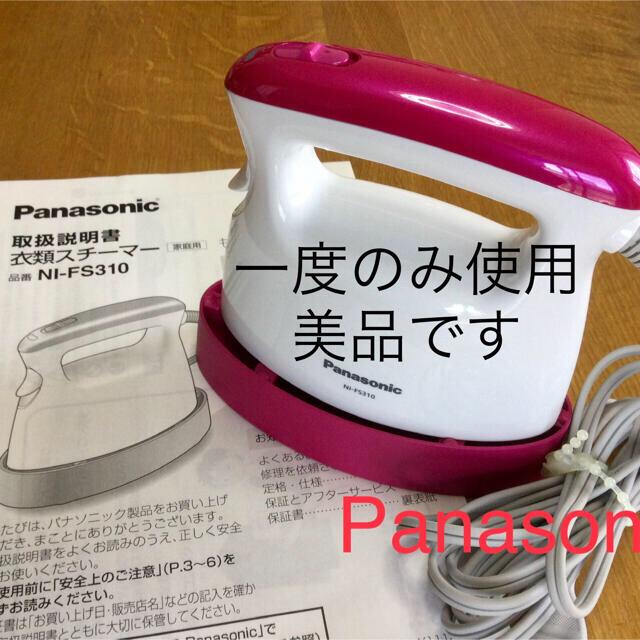 Panasonic(パナソニック)のPanasonic 衣類スチーマー NI-FS310 ⭐️美品 スマホ/家電/カメラの生活家電(アイロン)の商品写真