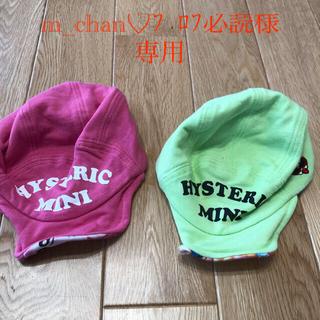 ヒステリックミニ(HYSTERIC MINI)のヒスミニ 帽子ペア(帽子)