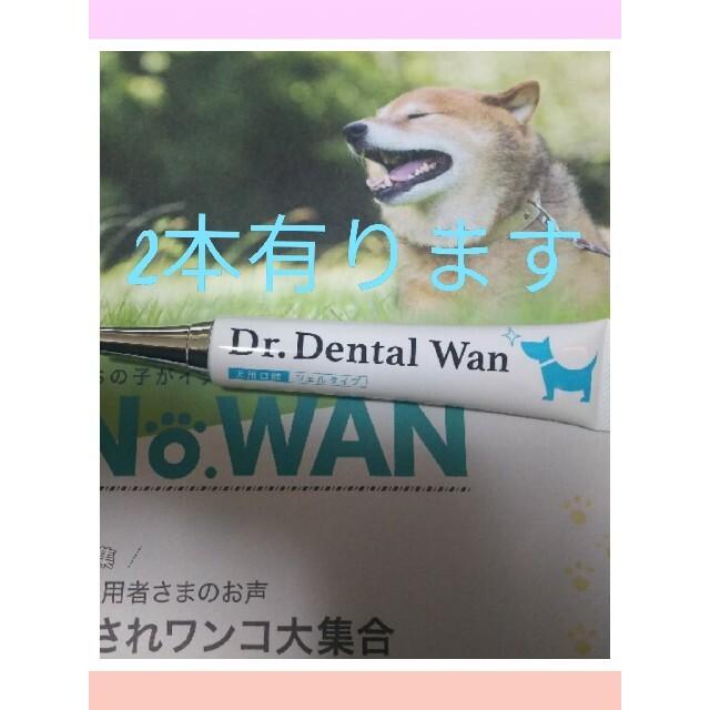 ドクターデンタルワン   その他のペット用品(犬)の商品写真