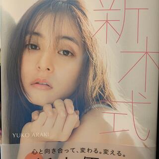 集英社 - 新木式 新木優子ビューティスタイルブック