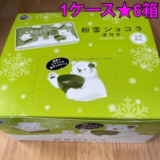 ブルボン(ブルボン)の【冬期限定】ブルボン 粉雪ショコラ 濃抹茶 生チョコレート 1ケース 6箱(菓子/デザート)