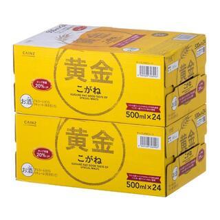 【ケース販売】黄金 500ml×48本(24本×2ケース)