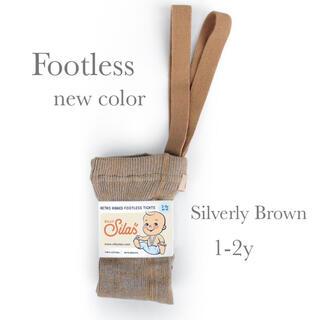 こども ビームス - SILLY Silas シリーサイラス フットレス ブラウン 1-2y