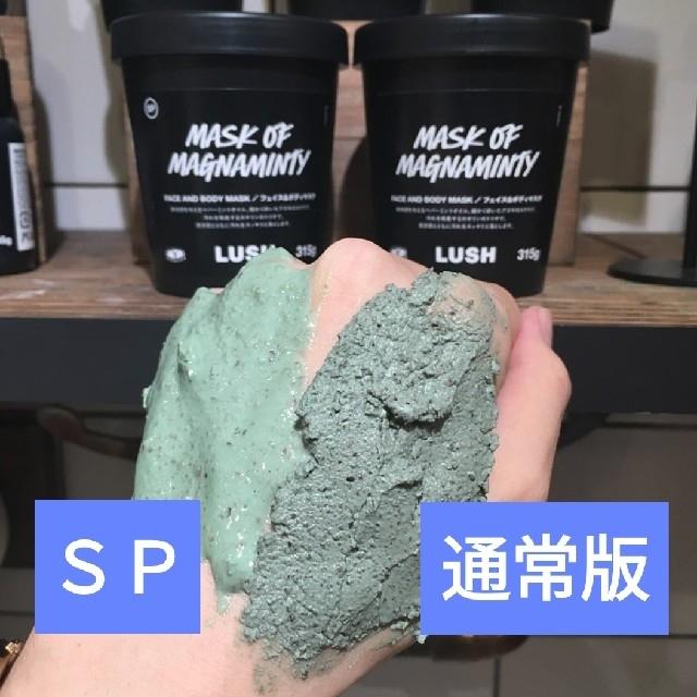 LUSH(ラッシュ)のLUSH 新品  パワーマスクSP 125g コスメ/美容のスキンケア/基礎化粧品(パック/フェイスマスク)の商品写真