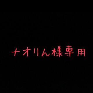 ナオりん様専用(クレンジング/メイク落とし)