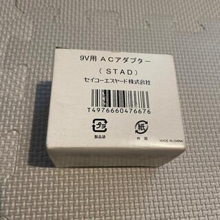 セイコー(SEIKO)のセイコー 9V用 ACアダプター (STAD) モデル A20910NJ(変圧器/アダプター)