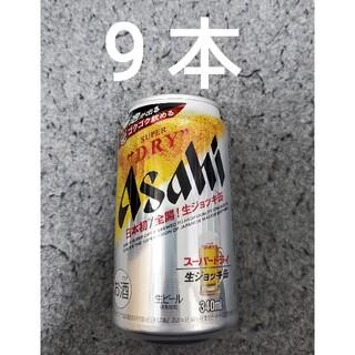 アサヒ - アサヒスーパードライ 生ジョッキ缶 9本