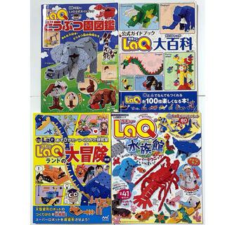 LaQ(ラキュー)ガイドブック 4冊  どうぶつ園図鑑 他