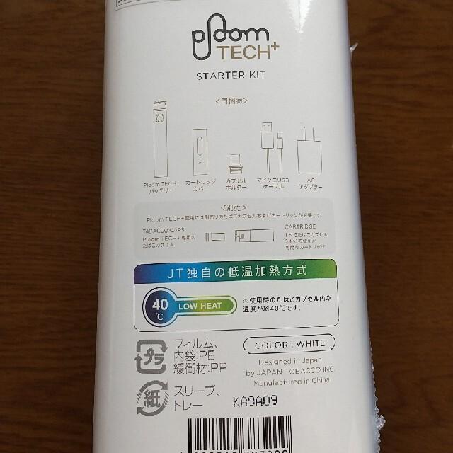 PloomTECH(プルームテック)のプルームテックプラス メンズのファッション小物(タバコグッズ)の商品写真