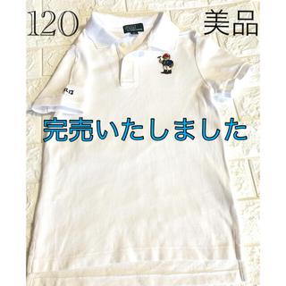 Ralph Lauren - 完売しました🌟美品 120 ラルフローレン 白のポロシャツ 上品