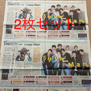 Johnny's - SnowMan 新聞