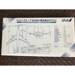 エーエヌエー(ゼンニッポンクウユ)(ANA(全日本空輸))の全日空 飛行機プラモデル(模型/プラモデル)