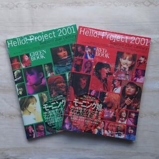 モーニングムスメ(モーニング娘。)の☆未開封品☆ハロープロジェクト2001・グリーン&レッド・写真集(アイドルグッズ)