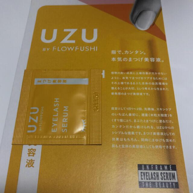 FLOWFUSHI(フローフシ)のUZU まつげ美容液 0.5g×10個 コスメ/美容のスキンケア/基礎化粧品(美容液)の商品写真