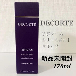 COSME DECORTE - コスメデコルテ リポソーム トリートメント リキッド 170ml