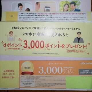 NTTdocomo - ★1枚限り Docomo◆機種変更◆3000 dポイント クーポン券