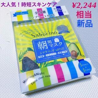 サボリーノ フェイスマスク コンプリートBOX 5種入 新品(パック/フェイスマスク)