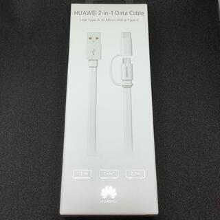 ファーウェイ(HUAWEI)のHuawei 2-in-1 data cable 新品未開封(その他)
