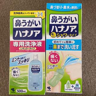 ハナノアシャワータイプ、専用洗浄液セット