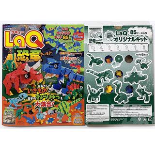 LaQ(ラキュー)恐竜ワールド オリジナルキット 未使用