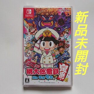 KONAMI - 新品未開封 桃太郎電鉄 ~昭和 平成 令和も定番!~ Switch ソフト