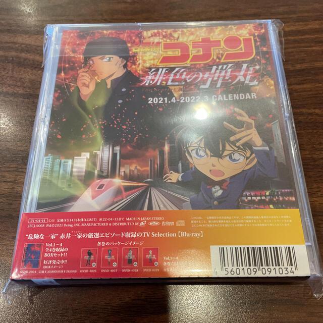 劇場版『名探偵コナン 緋色の弾丸』オリジナル・サウンドトラック エンタメ/ホビーのCD(アニメ)の商品写真