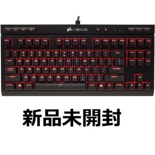新品未開封 Corsair K63 Red LED