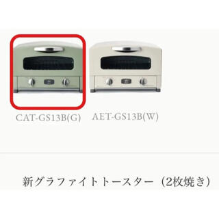 【新品未使用】アラジン グラファイトトースター 2枚焼き グリーン(その他)