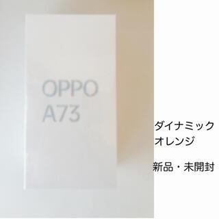 アンドロイド(ANDROID)のOPPO A73 ダイナミックオレンジ(スマートフォン本体)