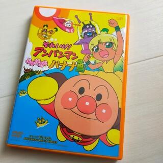 アンパンマン - アンパンマン バナナ DVD