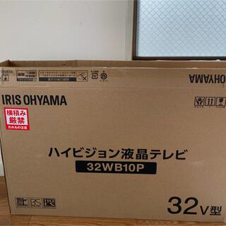 アイリスオーヤマ - テレビ32型