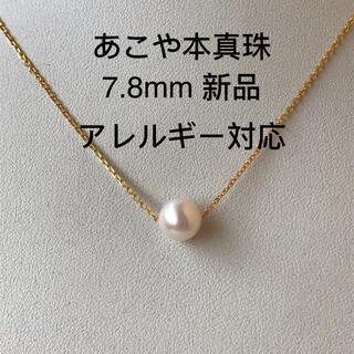 パールネックレス 本真珠 あこや真珠 スルーネックレス ステンレスチェーン 国産
