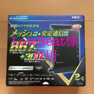 NEC - NEC PA-WG1200HP4 Wi-Fiルーター Aterm