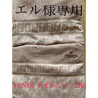 FENDI - USED FENDI タオルシーツ2枚 フェンディ タオル シーツ