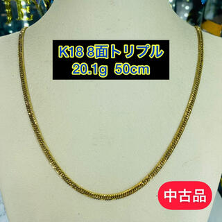 【中古品】8面トリプル 20.1g 50cm[420]