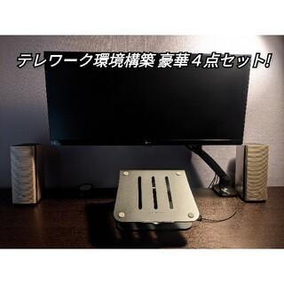 エルジーエレクトロニクス(LG Electronics)のテレワーク環境構築 豪華4点セット(PC周辺機器)