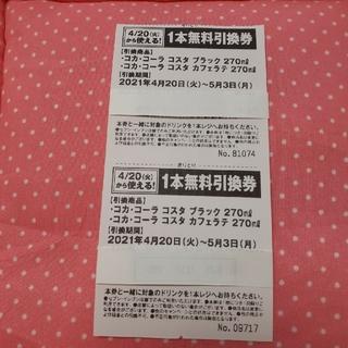 【セブンイレブン】コスタ無料引換券2枚(フード/ドリンク券)