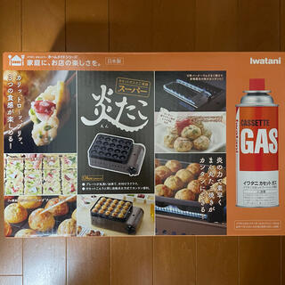 イワタニ(Iwatani)のイワタニ カセットガスたこ焼器 スーパー炎たこ CB-ETK-1(たこ焼き機)